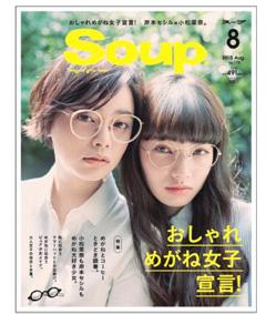 Microsoft Word - Soup_kikakusyo0330 2.docx